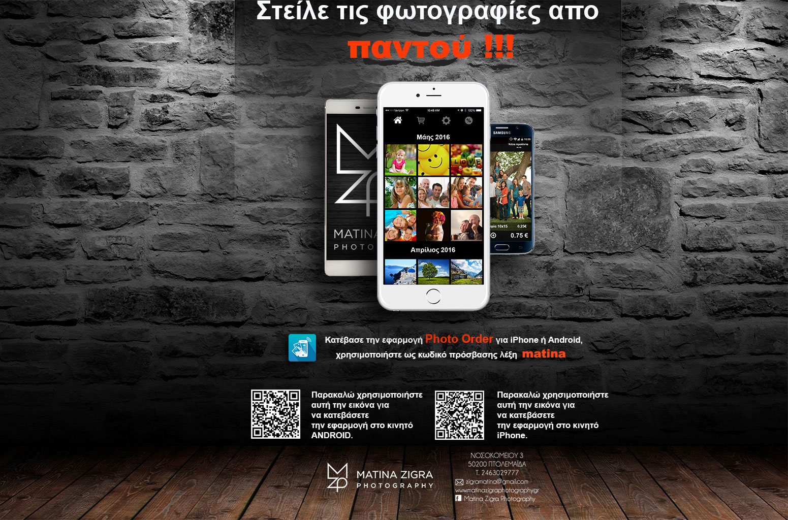 wall-promo-mobile-final